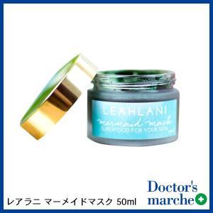 ミネラル スーパーフード スキンケア 基礎化粧品 【レアラニ マーメイドマスク 50ml】|doctorsmarche