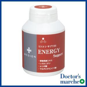 燃焼系エネルギー メディオン ミトコンサプリ 01 ENERGYサポート|doctorsmarche