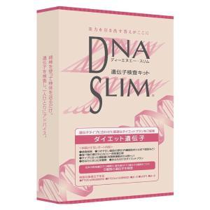 手軽 ダイエット 検査キット 自宅で出来る【DNA SLIM ダイエット遺伝子検査キット】|doctorsmarche
