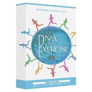 手軽 スポーツ遺伝子 検査キット 自宅で出来る【DNA EXERCISE遺伝子検査キット】|doctorsmarche