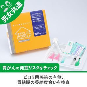 検査キット/がん/胃がんリスクチェック自宅で検診/郵送/おうちでドック胃がん用|doctorsmarche