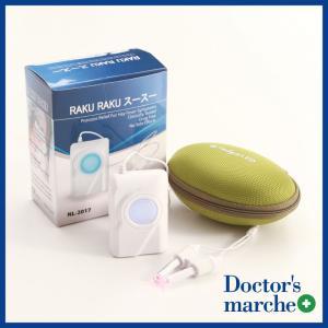 RAKURAKUスースー(キャリングケース&乾電池付き)|doctorsmarche