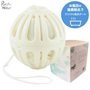 クリスタル風呂ボール(お風呂の塩素低減・浄水)|doctorspurewaterplus