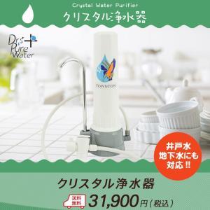 ◇◆送料無料◆◇クリスタル浄水器(水道水・井戸水・地下水対応)|doctorspurewaterplus
