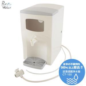 ◆送料無料◆逆浸透膜浄水器 CT-150【ピュアウォーター/RO】 doctorspurewaterplus