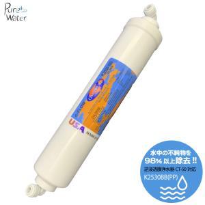 逆浸透膜浄水器 CT-150対応【交換フィルター K2530 PP】 活性炭フィルター(後処理用) doctorspurewaterplus