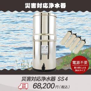 ◆送料無料◆災害対応浄水器 (電源不要/防災浄水器) SS4  ※浄水能力:80リットル/日 (フィルター4本使用)|doctorspurewaterplus