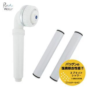 ◇◆送料無料◆◇クリスタルシャワーヘッド(塩素除去・浄水)【...