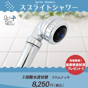 クリスタルシャワーヘッド(塩素除去・浄水)3段階切替/クロム...