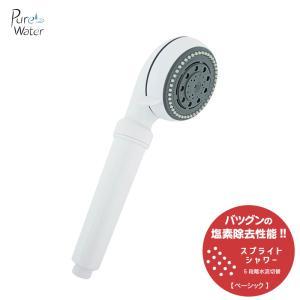 クリスタルシャワーヘッド(塩素除去・浄水)5段階切替/ホワイト|doctorspurewaterplus