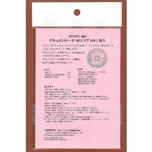 ドキュメントトーカNFCタグ888|document-talker