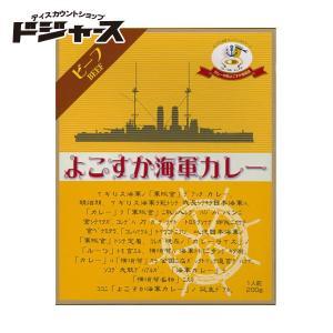 よこすか海軍カレー 200g 1人前 管理番号022007 カレールー dodgers