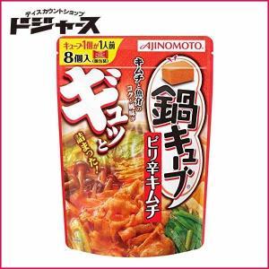 ピリ辛キムチ 鍋キューブ 味の素 ...
