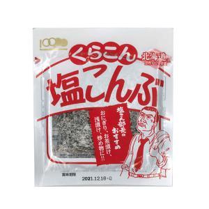 【くらこん】塩こんぶ 28g 1袋の商品画像