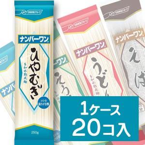 【1ケース 20個入】日清フーズナンバーワン 【ひやむぎ】 250g×20