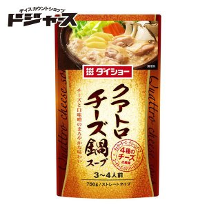 ダイショー クアトロチーズ鍋スープ 750g ストレートタイプ 管理番号021910
