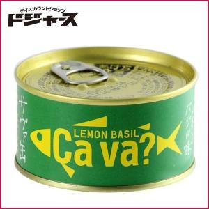 【さば缶・鯖缶・サバ缶】岩手県産 サヴァ缶 国産サバのレモン...