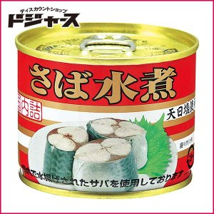 数量限定【 極洋 】 鯖缶 天日塩使用 さば水煮 190g...