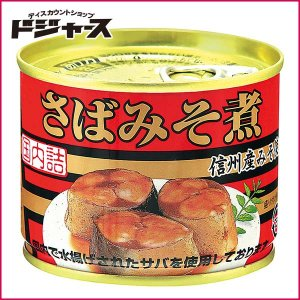 数量限定【 極洋 】 鯖缶 信州産みそ使用 さばみそ煮 190g