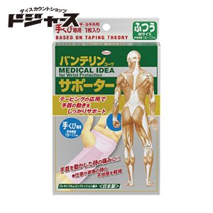 興和 バンテリンコーワ サポーター (手くび専...の関連商品3