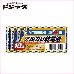 三菱 アルカリ単四形x10本入りパックの関連商品9
