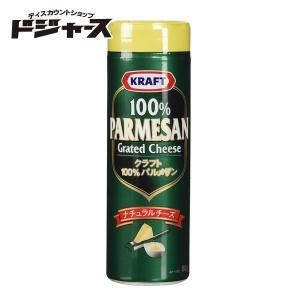 【キャッシュレス5%還元対象】 クラフト  100%パルメザン ナチュラルチーズ 80g 管理番号6...