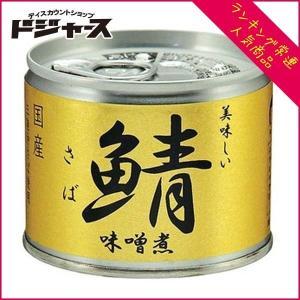 【 伊藤食品 】 美味しいさば 鯖 味噌煮 190g 国産さば使用 津軽味噌 サバ缶詰・鯖缶