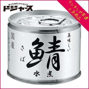 【 伊藤食品 】 美味しいさば 鯖 水煮 190g 国産さば使用 沖縄の塩「シママース」使用 サバ缶詰・鯖缶
