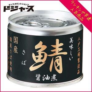 【 伊藤食品 】 美味しいさば 鯖 醤油煮 190g 国産さ...
