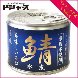 【 伊藤食品 】 美味しいさば 鯖 水煮(食塩不使用) 19...