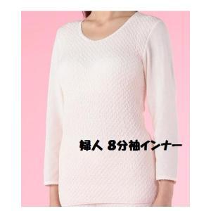 ひだまり極 (きわみ)婦人8分袖インナー KW801/KW802/KW803