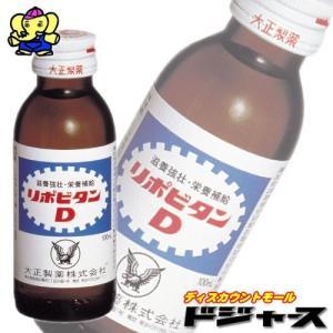 【大正製薬】リポビタンD 100ml×50本