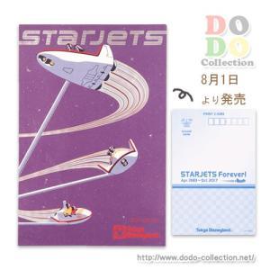 スタージェット ザ・ラストミッション ポストカード 東京ディズニーランド 限定 グッズ お土産|dodo-collection