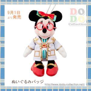 研究員ミニー ぬいぐるみバッジ 東京ディズニーシー 16周年 アニバーサリー 限定 グッズ お土産 dodo-collection