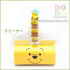 クマのプーさん コロコロクリーナー 東京ディズニーリゾート 限定 グッズ お土産|dodo-collection