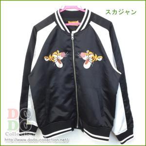 くまのプーさん ティガー スカジャン 黒 ブラック ジャンパー S,M,L 東京ディズニーリゾート グッズ お土産|dodo-collection