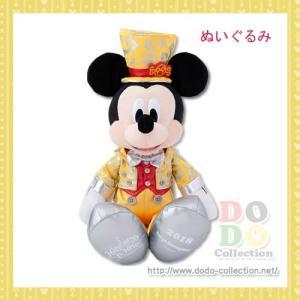 ミッキー ぬいぐるみ ハピネス・イズ・ヒア フィナーレ 2013-2018 東京ディズニーランド 限定 グッズ お土産|dodo-collection
