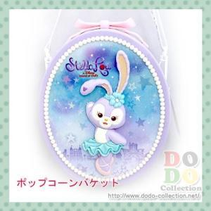 ステラルー ポップコーンバケット 東京ディズニーシー 限定 グッズ お土産|dodo-collection