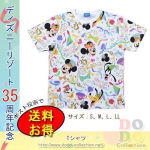 Tシャツ S M L LL 白 Happiest Celeb...