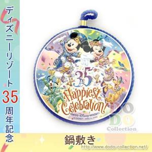 Happiest Celebration 鍋敷き 陶磁器 予...