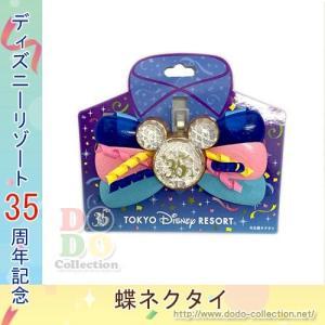 【即納】東京ディズニーリゾート開園35周年記念限定イベント「Happiest Celebration...