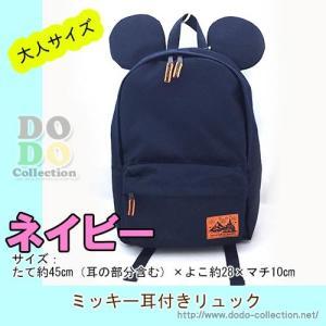 d3d09add6c6e /( disney/_y /) かばん 大人 バッグ バック /( 東京 ディズニーリゾート限定 ディズニー グッズ お土産 /) /(赤/) マウス  リュック 鞄 型 ミッキー 用
