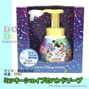 Happiest Celebration ミッキーシェイプの泡ハンドソープ 東京ディズニーリゾート3...