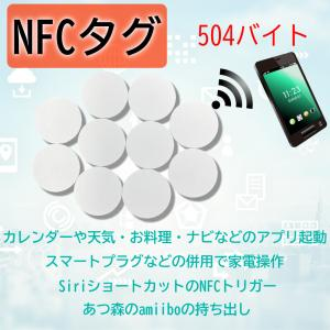 NFCタグ NFC NFC215 カード メモリーカード 504バイト かざすだけで簡単起動 10枚...