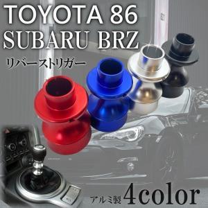 トヨタ86 スバル BRZ リバーストリガー リバースノブ シフトノブ