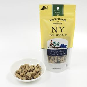 ニューヨークボンボーン ワイルドブルーベリー 100g オーガニック 犬 おやつ|dog-k9