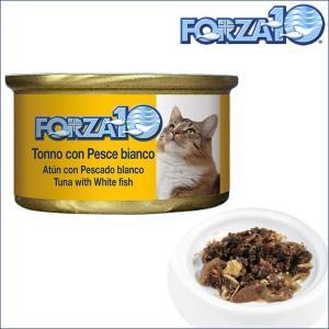 フォルツァディエチ FORZA10 メンテナンス マグロ&白身魚 85g×1缶 フォルツァ10 キャットフード 猫 dog-k9