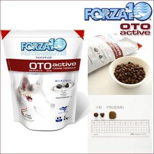 FORZA10 オト アクティブ 耳 2kg 療法食 フォルツァ10 フォルツァディエチ|dog-k9