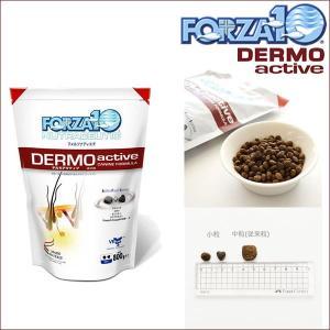 フォルツァディエチ FORZA10 デルモ アクティブ 皮膚 800g アレルギー対応 療法食 フォルツァ10|dog-k9
