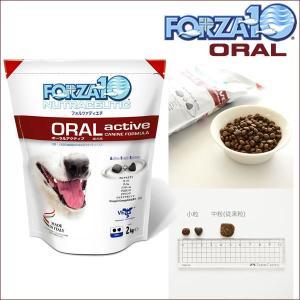 FORZA10 オーラル アクティブ 口腔 2kg 療法食 フォルツァ10 フォルツァディエチ|dog-k9